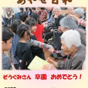 広報誌「あやせ日和」平成28年4月号