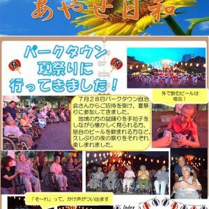 広報誌「あやせ日和」平成29年8月号