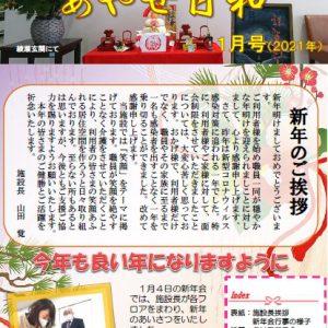 広報誌「あやせ日和」令和3年1月号