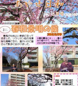 広報誌「あやせ日和」令和3年3月号
