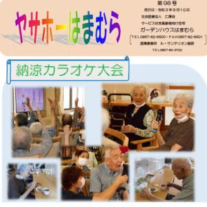 広報誌『ヤサホーはまむらR3.9月(98号)』