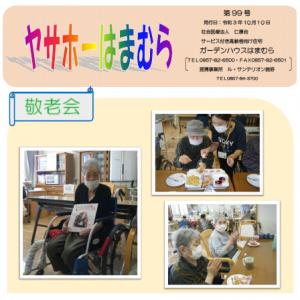 広報誌『ヤサホーはまむらR3.10月(99号)』