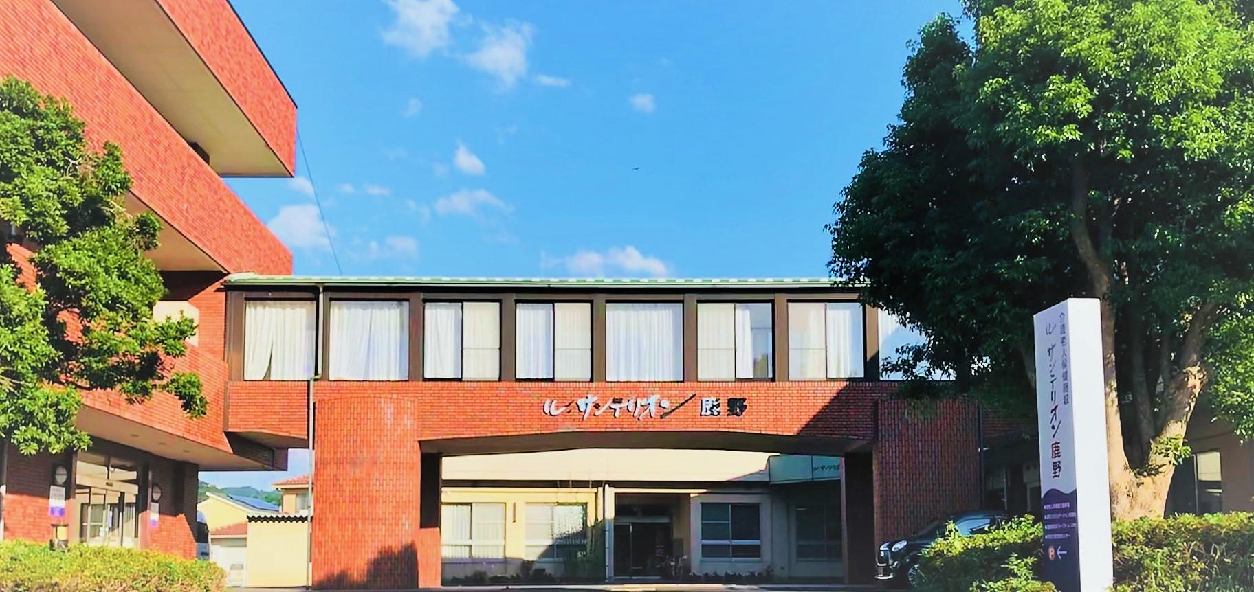 介護老人保健施設ル・サンテリオン鹿野