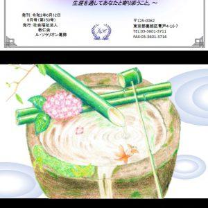 陽のあたる場所 ~ル・ソラリオン葛飾~ 広報誌6月号