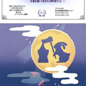 陽のあたる場所 ~ル・ソラリオン葛飾~ 広報誌9月号