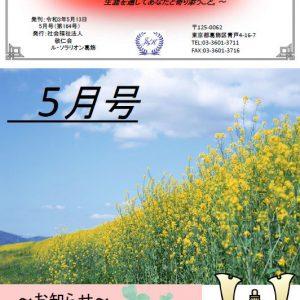 陽のあたる場所 ~ル・ソラリオン葛飾~ 広報誌5月号