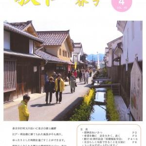 「敬仁」春号 平成29年4月