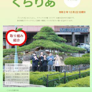 倉吉病院広報誌『くらりあ』第1号