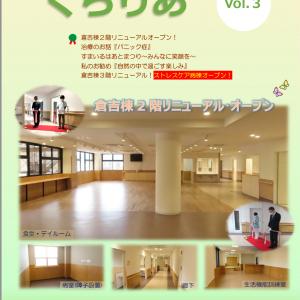 倉吉病院広報誌『くらりあ』第3号 発刊!