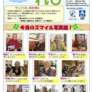 広報誌「こもれび」令和2年5月号