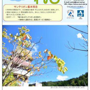 広報誌「こもれび」令和3年9月号