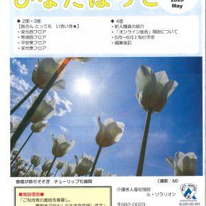 広報誌「ひなたぼっこ」令和2年5月号