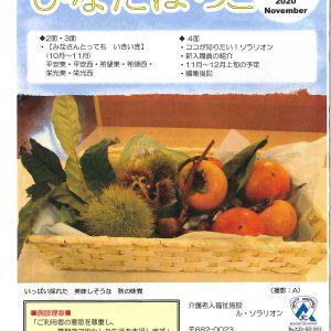 広報誌「ひなたぼっこ」令和2年11月号