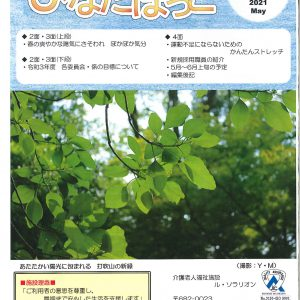 広報誌「ひなたぼっこ」令和3年5月号