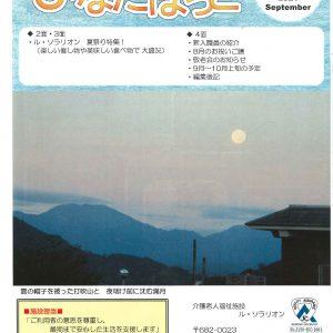 広報誌「ひなたぼっこ」令和3年9月号