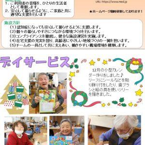 広報誌「ひだまり」令和2年12月号
