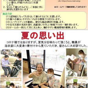 広報誌「ひだまり」令和3年9月号