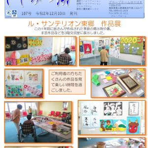 広報誌「しじみっ湖」令和2年度12月号