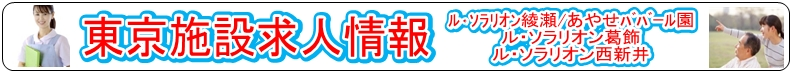 tokyo_kyuujin
