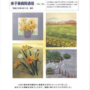 米子東病院通信No.18 発行しました。